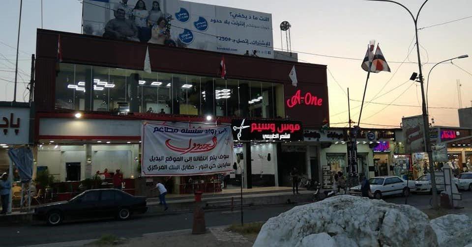 Mosul Restaurant